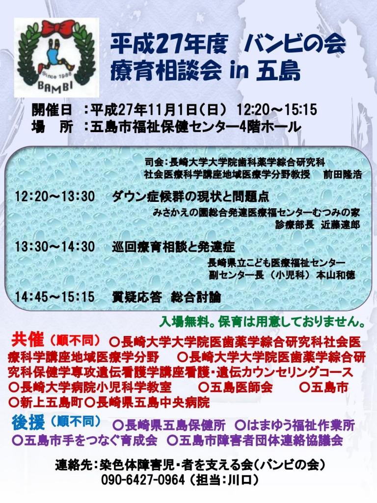 27年五島ポスター (1)_000001