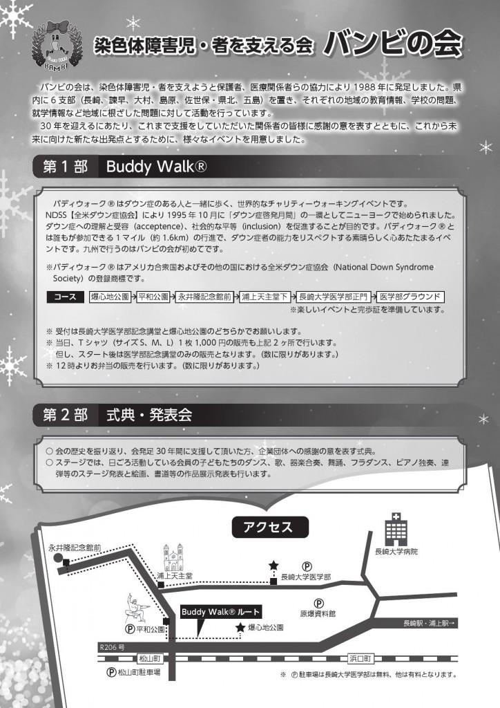 チラシ裏_000001