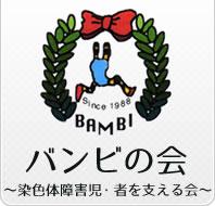 長崎 ダウン症 バンビの会